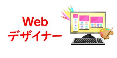 Webデザイナーを表現している画像