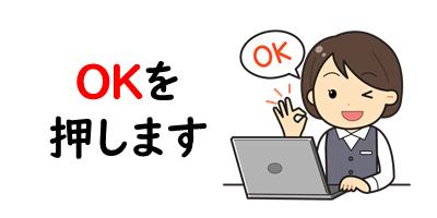 OKボタンを押すを表現している画像