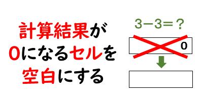 計算結果が0になるセルを空白にするを表現している画像