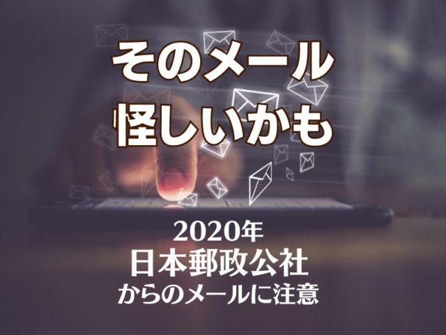 あなたの小包は配達の準備ができています 日本郵政公社を装った詐欺メール