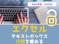 エクセル|テキストボックスの行間を縮める方法を徹底解説