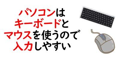 キーボードとマウスを表現している画像