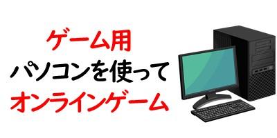 ゲーム用パソコンを表現している画像