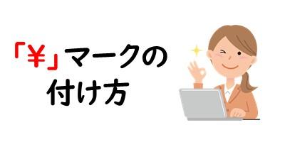 円マークの付け方を紹介している画像