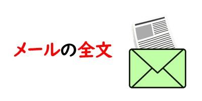 メールの全文を表現している画像