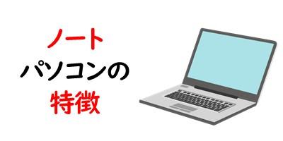 ノートパソコンを表現している画像
