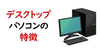 デスクトップパソコンを表現している画像