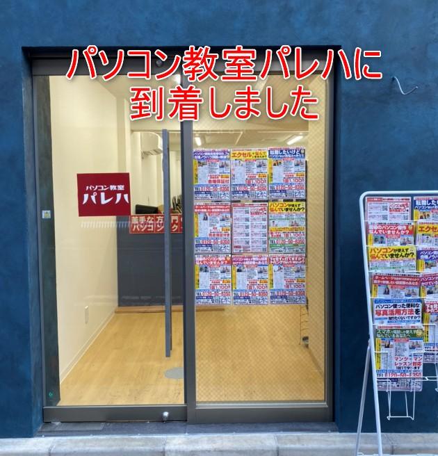 パソコン教室パレハ正面入り口の写真