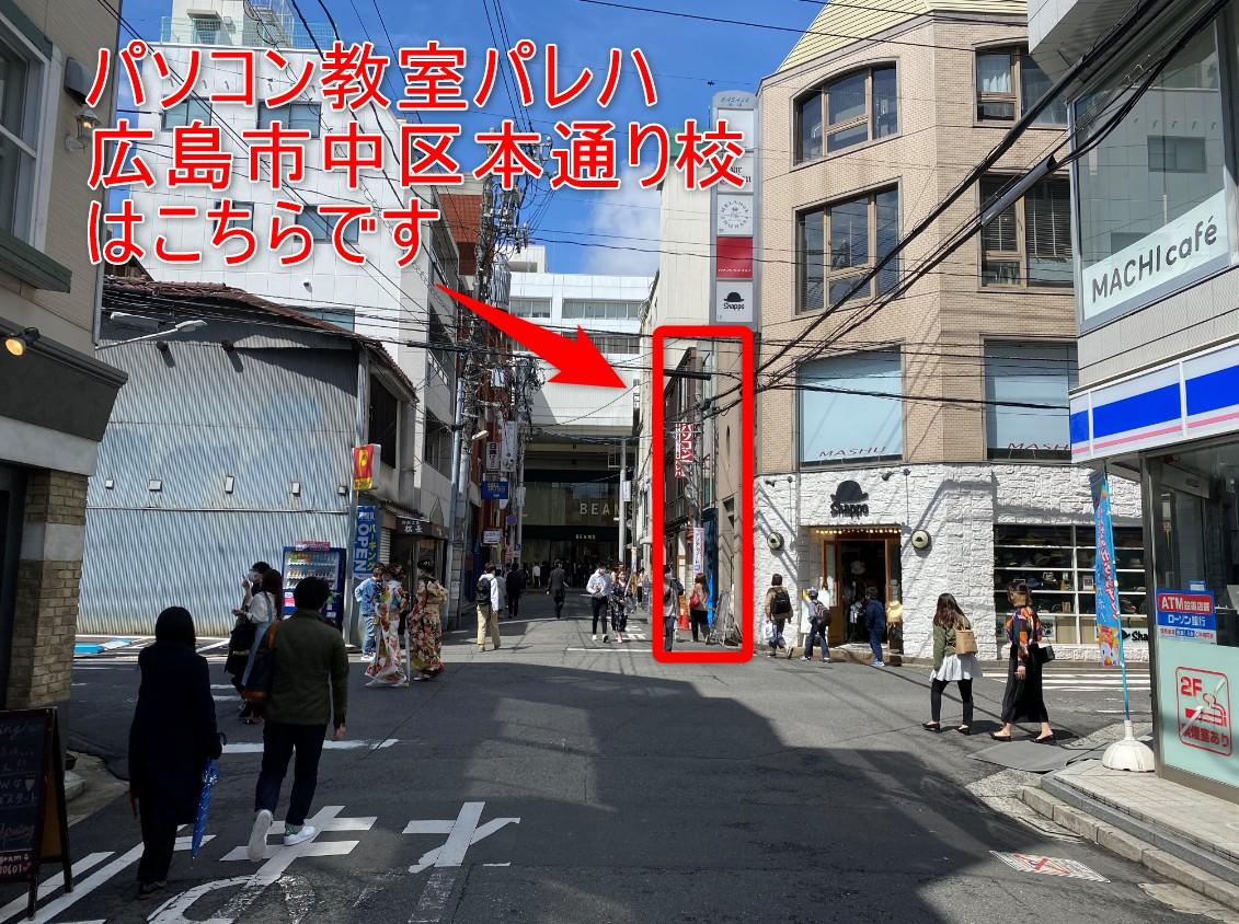 パソコン教室パレハ広島市中区本通り校はこちらです