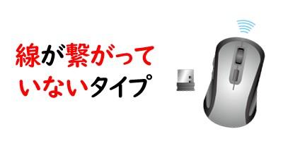 無線マウスを表現している画像