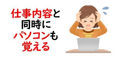 仕事とパソコンを同時に覚えるを表現している画像