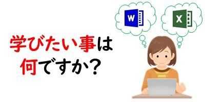 学びたいことは何ですか?