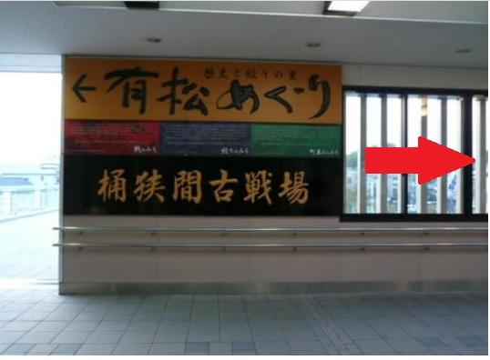 名古屋市緑区にある有松駅を降りたら右に進みます